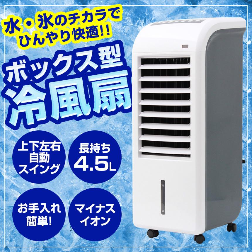 ボックス型冷風扇