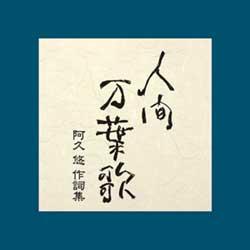 人間万葉歌 阿久悠作詞集 CD5枚組
