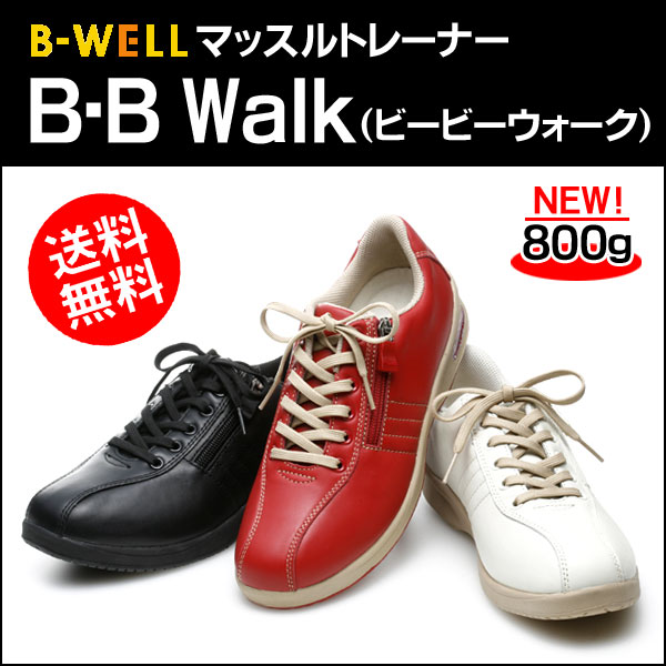 マッスルトレーナー B・B Walk(ビービーウォーク)<br>体脂肪を燃やす靴