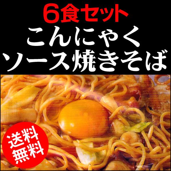 蒟蒻麺 ソース焼きそば こんにゃく焼きそば 6食セット★送料無料★あの蒟蒻麺シリーズからやきそばが新登場!