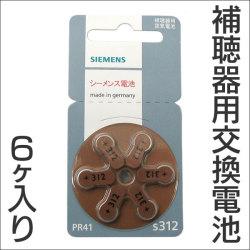 電池PR-41(6個入り)☆オムロン・新イヤメイト用スペア電池【カタログ掲載1406】2172-3