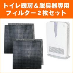 トイレ暖房&脱臭器(マイナスイオン付き)専用フィルター 2枚セット【新聞掲載】