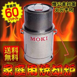 家庭用焼却炉 MOKI 焚き火どんどん M60FZ 野焼き規制対応 落ち葉どんどん 煙公害対策 有害物質悪臭カット送料無料※直送につき代引不可の画像