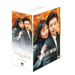 《完売》天国の階段DVD?BOX1【送料無料】