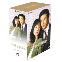 《完売》天国の階段DVD?BOX2【送料無料】