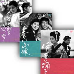 吉永小百合コレクション3枚組(DVD)【送料無料】の画像