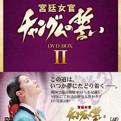 宮廷女官 チャングム(長今)の誓い 2 DVD-BOX  【送料無料】
