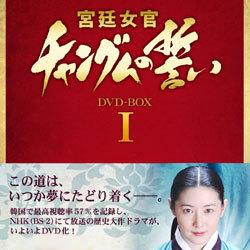 宮廷女官 チャングム(長今)の誓い 1 DVD-BOX 【送料無料】の画像