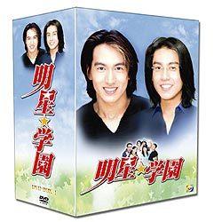 明星学園 DVD-BOX【送料無料】の画像