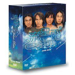 流星雨 DVD-BOXの画像