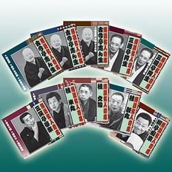 落語名人選CD 10枚組【新聞掲載】