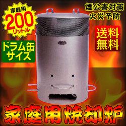 家庭用焼却炉 焚き火どんどん MP200無煙無臭 ダイオキシンクリア900度で燃え残りゼロ!野焼き規制対応 送料無料※直送につき代引不可の画像