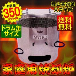 家庭用焼却 焚き火どんどん MP350無煙無臭ダイオキシンクリア 炉900度で燃え残りゼロ! 野焼き規制対応 送料無料※代引き不可の画像