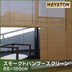スモークドバンブースクリーン 88×180cm☆竹を燻製して虫・カビが発生しにくいアジアンテイスト溢れるスクリーンの画像
