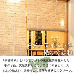 【メーカー直送・代引不可】手織りスクリーン88×135cm☆モダンテイストに絶妙の調和の画像