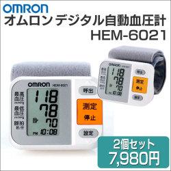 オムロン デジタル自動血圧計HEM-6021 2個セット【カタログ掲載1303】☆オムロンの血圧計が2個で7,980円!の画像