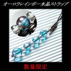 オーロラレインボー水晶ストラップ☆超激レアなオーロラレインボー水晶の限定入手に成功!開運グッズ