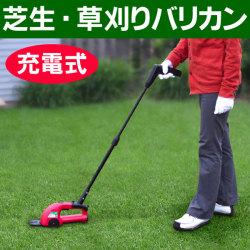 芝生・草刈りバリカン(充電式)☆コロコロと手軽に操作!