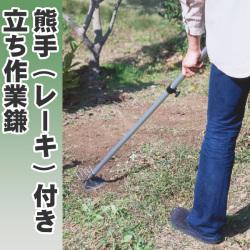 レーキ付き立ち作業鎌☆伸縮自在で身長にあった長さに調節可能!の画像