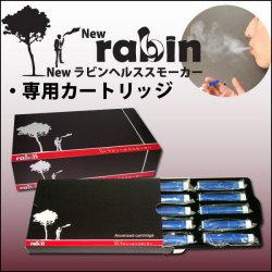 NEWラビンヘルススモーカー 専用カートリッジ10本入り☆本格的に禁煙をお考えの方へ!の画像