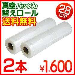 真空パックん専用替えロール(大)(28cm)2本組 【在庫限り】の画像