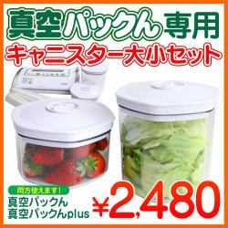 真空パックん専用 別売りキャニスター(大・小)2個セット 汁物、お菓子、トマトなどの野菜の保存に最適の画像