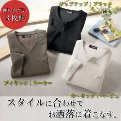 ピエルッチ七分袖Tシャツ3枚組☆ジップアップ、ブイネック、キーネックをスタイルに合わせて着こなせます!