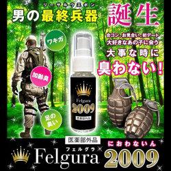 フェルグラ2009(ニオワナイン)☆加齢臭がキツ?イ、そんなキラワレ男がモテモテ男に大変身♪の画像