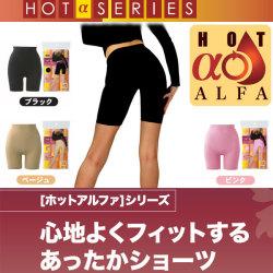 ホットアルファ・ショーツ☆お腹まわりを包み込むようにカバーし、ソフトに引き締め!の画像