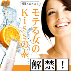 歯磨き剤・ピュアオレンジ・フェロモンKiss☆カレとのkissが増えた!モテる女のキスの素、解禁!の画像