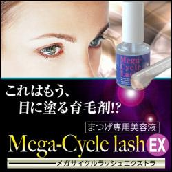メガサイクルEX☆新開発!まつ毛育毛美容液!の画像