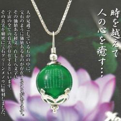 ダイヤモンド&緑瑪瑙般若心経ペンダントI-9141☆開運グッズの画像