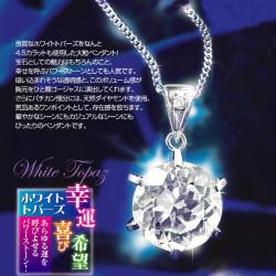 4.5ctホワイトトパーズペンダント(ダイヤ付)I-8890☆あらゆる幸運を呼び寄せるパワーストーンペンダントの画像