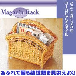 【メーカー直送・代引不可】マガジンラック・ヨーロピアン☆とてもおしゃれなヨーロピアンスタイルの画像