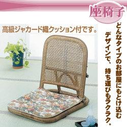 【メーカー直送・代引不可】座椅子・ジャカード織クッション付☆軽くて使いやすい籐製座椅子。の画像