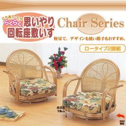 【メーカー直送・代引不可】籐製回転座椅子ロー・2脚組☆軽量で、デザインも使い勝手もおすすめ。の画像