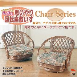 【メーカー直送・代引不可】ジャカード織回転座椅子ロー・2脚組☆安定感のある、ロータイプ2脚組。和室にも、洋室にも。の画像
