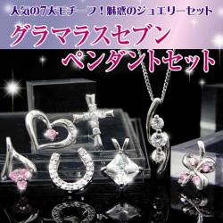 グラマラスセブンペンダントセット☆人気の7大モチーフ!魅惑のジュエリーセット!の画像