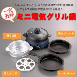 ちょこっと電気ナベ☆一人暮らしをする人に最適な大きさの調理器具!の画像