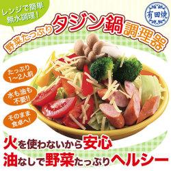 有田焼 電子レンジ専用タジン鍋(レシピ付き)☆火を使わないから安心!油なしで野菜たっぷりヘルシー!の画像