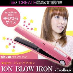 エアー×クレイツ イオンブローアイロン コードレス☆手のひらサイズのヘアアイロン!いつでもどこでも髪型思いのままの画像