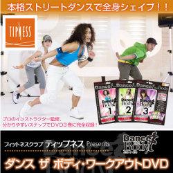 <<完売>>ダンスザボディ・ワークアウトDVD☆初心者でも楽しめる本格ストリートダンスでシェイプアップ!