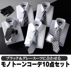 モノトーンタイトワイシャツ&ネクタイ10点セットの画像