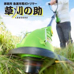 《完売》急速充電式トリマー 草刈の助☆転がしながらみるみる雑草をカット!