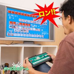 家庭用 テレビ麻雀ゲーム☆家庭用テレビにつなぐだけ!本格麻雀ゲームの画像