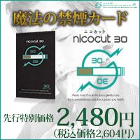 ニコカット☆吸って禁煙!の画像