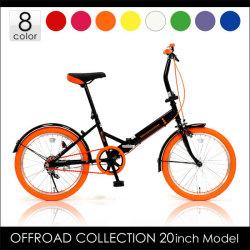 【メーカー直送・代引不可】20インチ折りたたみ自転車 GFD-20TNの画像