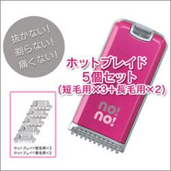 《完売》ノーノーヘア ホットブレイド5個セット☆ノーノーヘア用ホットブレイドです!