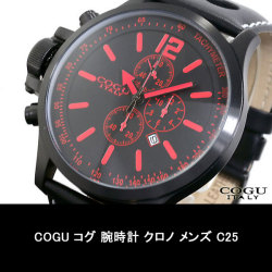 COGU コグ 腕時計 クロノグラフ メンズ C25☆グッチの孫ブランド!イタリアらしいスタイリッシュなデザイン!の画像