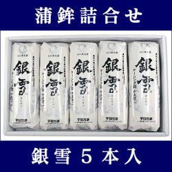 銀雪5本入り【送料無料】【代引不可】☆特殊包装フィルムで新鮮さとおいしさをそのまま残す詰かまぼこ!宇部かまの画像